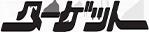 足立・葛飾・江戸川区の美容室|ターゲット