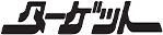 足立・葛飾・江戸川区で美容室をお探しならターゲット